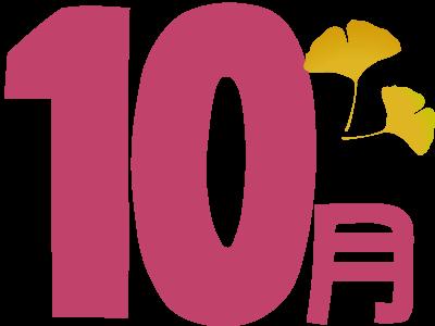 年間イベント10月