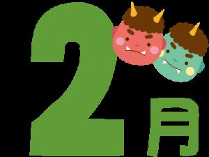 年間イベント2月