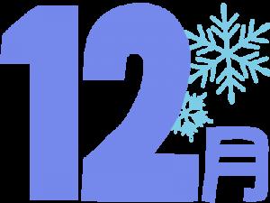 年間イベント12月