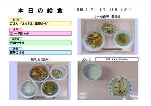 今日の給食(R2.8.13)
